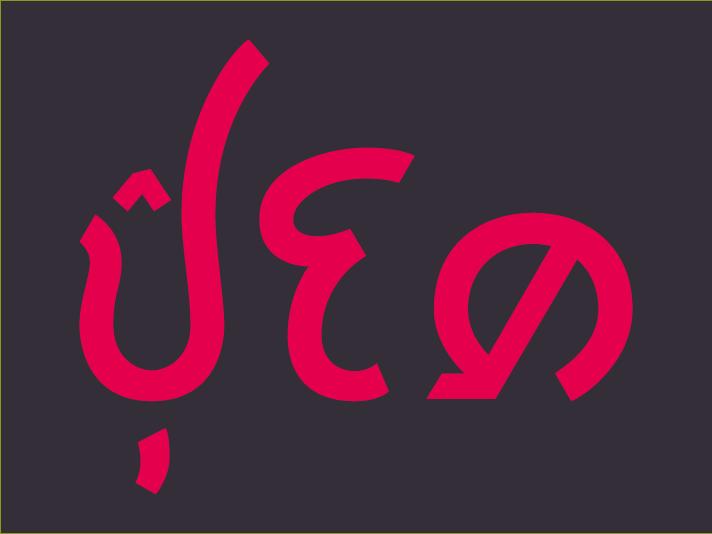 Tai Viet Typeface Design by Louisa Fröhlich